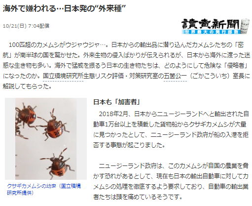 日本初外来種