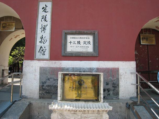 18 明陵墓 博物館 (7)