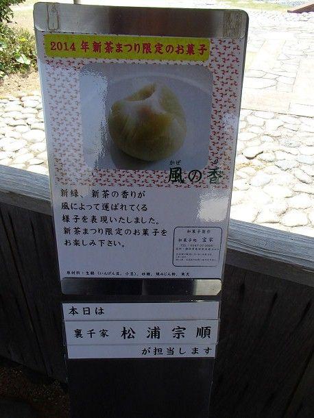 2お茶の博物館 (27)