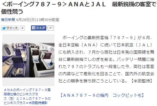 航空ネタ2 JALto