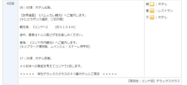 阪急 トルコ6 旅程4