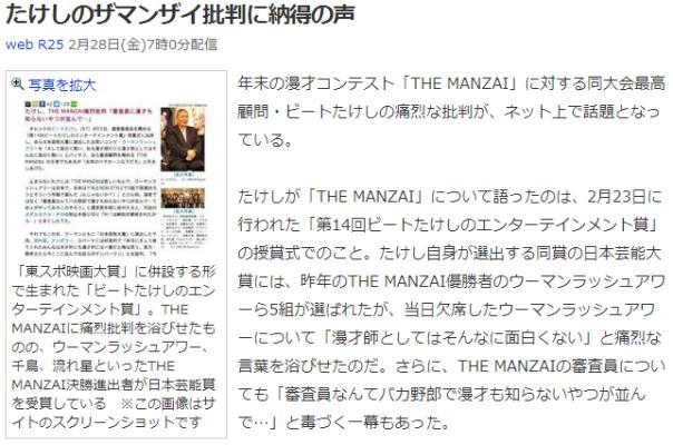 今日のボヤキ 8 MANZAIの審査員をたけしが批判