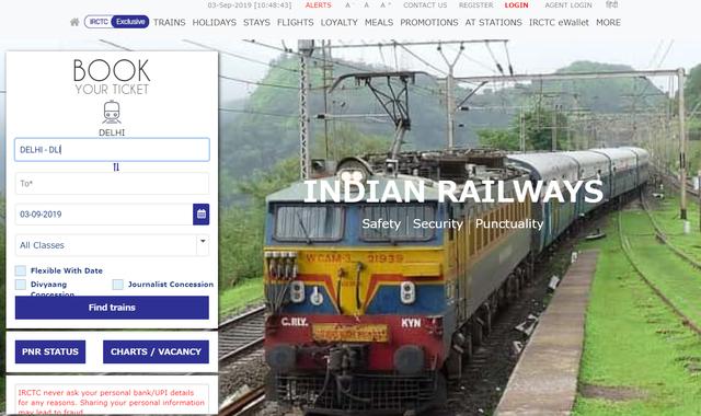 インドの鉄道予約1
