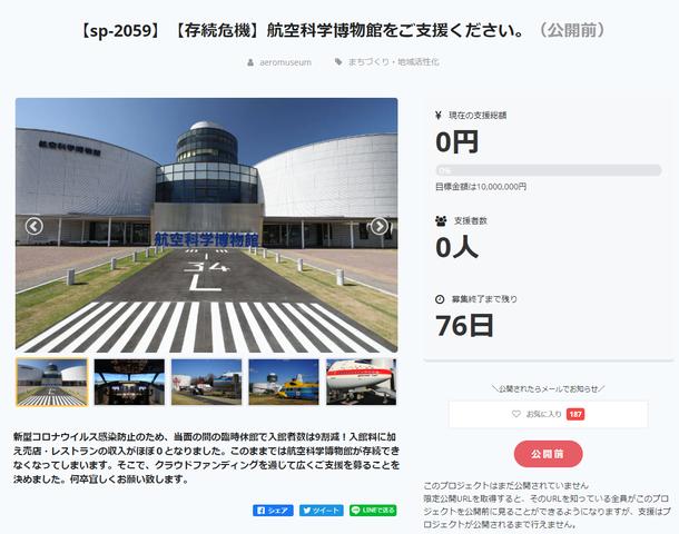 航空博物館1