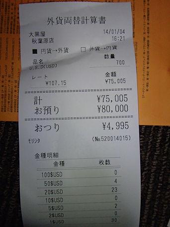 6ドル両替 (3)