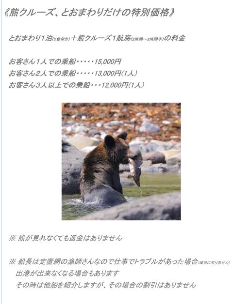 クマ クルーズ