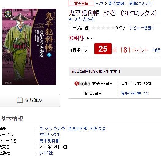 KOBO クーポン 鬼平犯科帳52