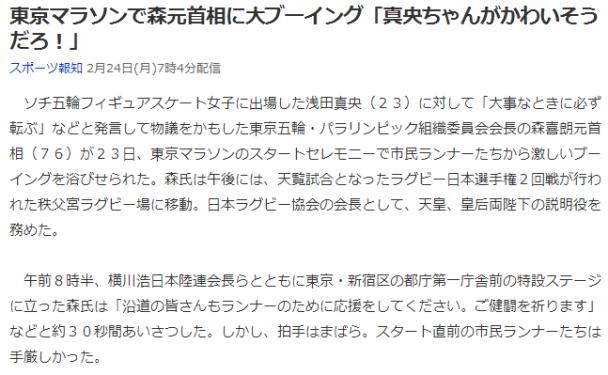 今日のボヤキ 7真央ちゃん 森喜朗