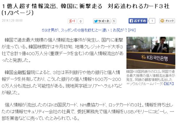 ●今日のボヤキ 韓国 個人情報流出