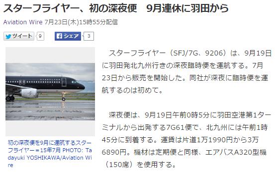 航空ネタ4 SFJ