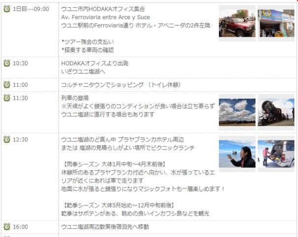 ウユニ 現地ツアー3 旅程1