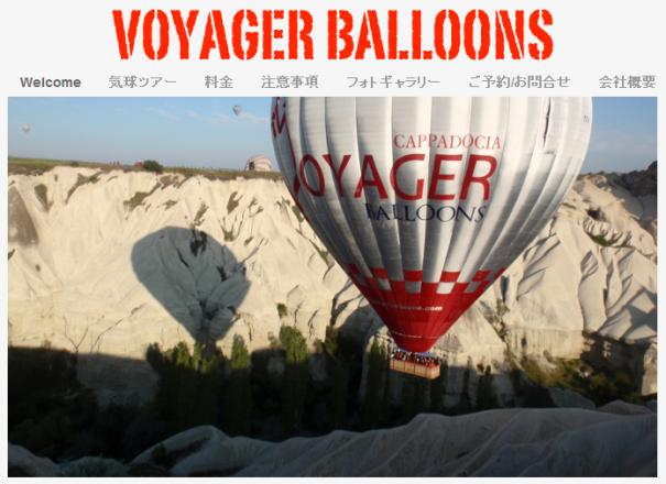 トルコ旅行 気球 別会社