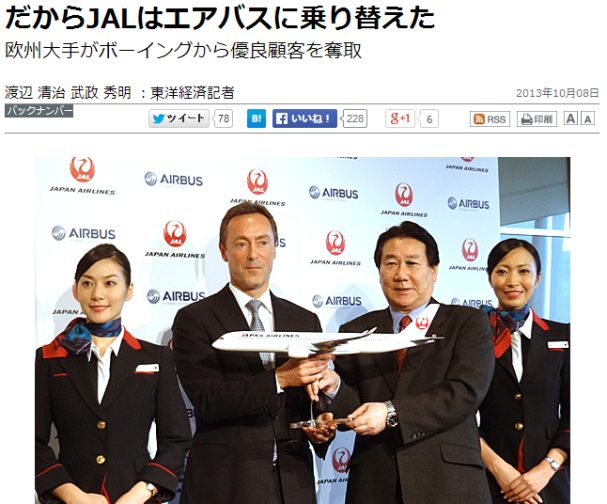 航空ネタ2 JALがエアバスに切り替えた理由