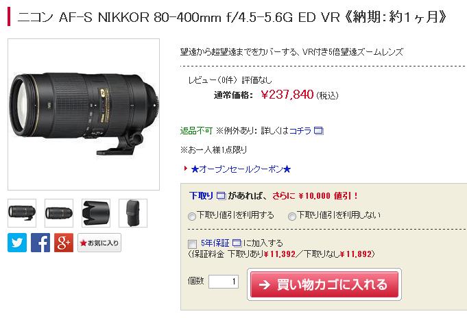 NIKON 80-400mm F4