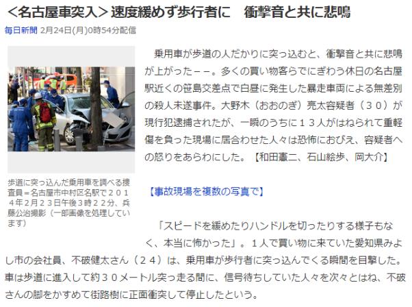 今日のボヤキ 2名古屋 自動車突っ込む