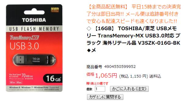 ポイント 3 追加購入候補 USBメモリー TOSHIBA