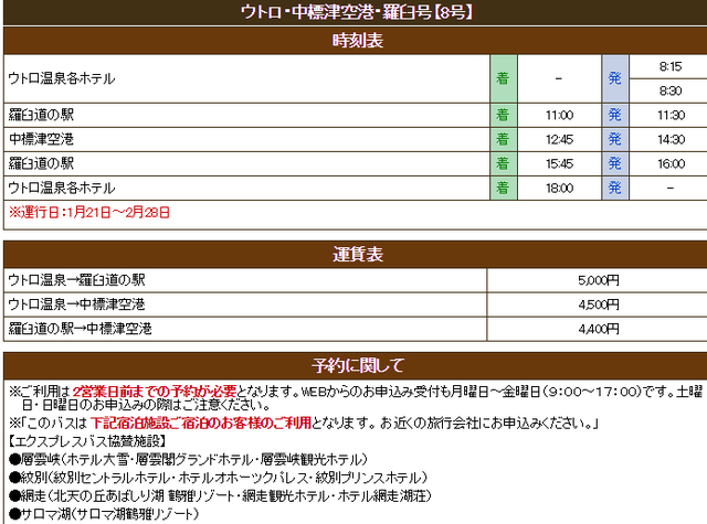 道東エクスプレス 2