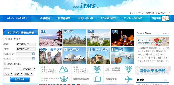 韓国旅行会社