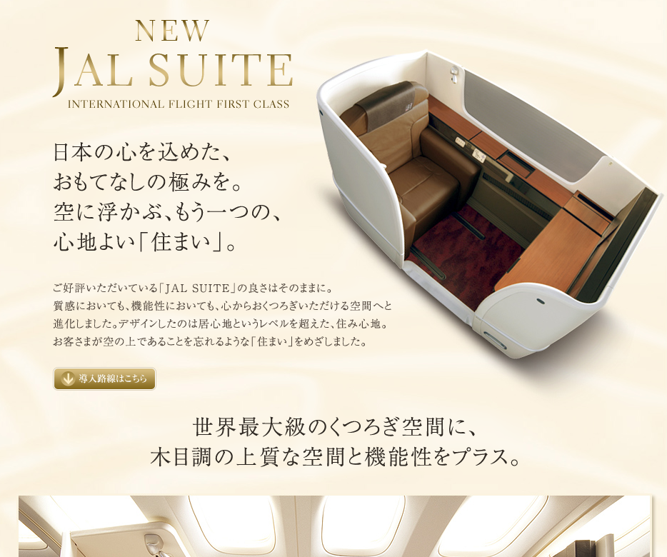 JAL F seat new