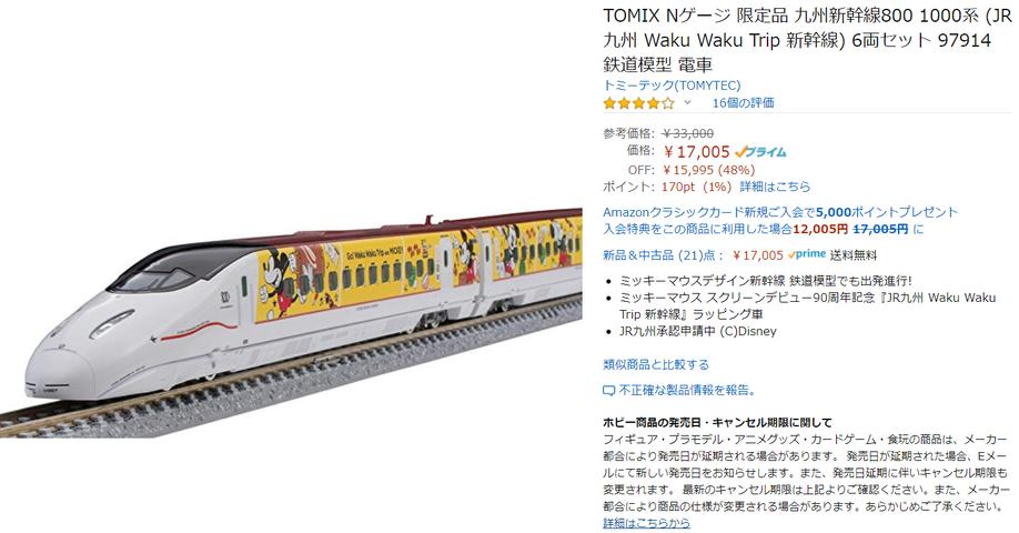 新幹線1 Tomix