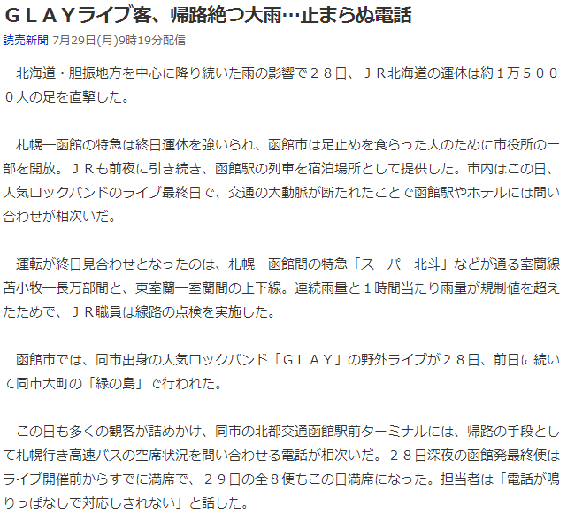 最近 GLAY 函館