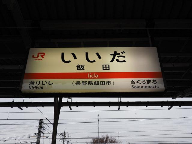 25-2 飯田線 (1)