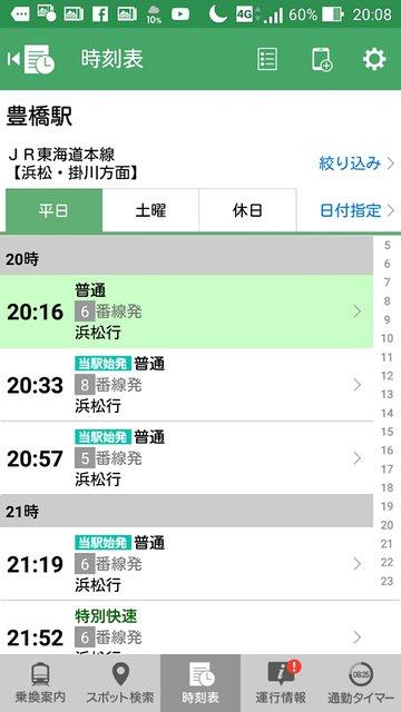 Screenshot_2018-05-29-20-08-51