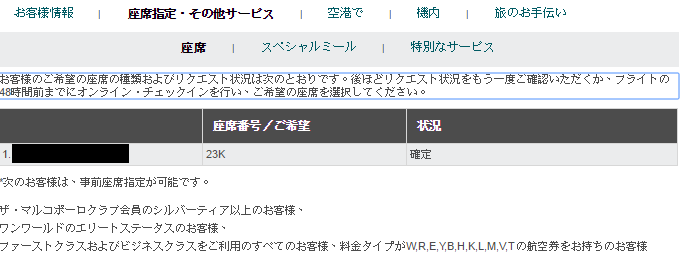 2-2 HKG-JNB
