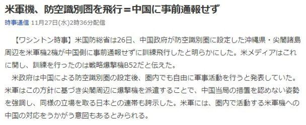 ボヤキ 防空識別圏 B-52