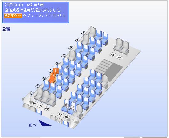 雪まつり 行き 座席 2解析