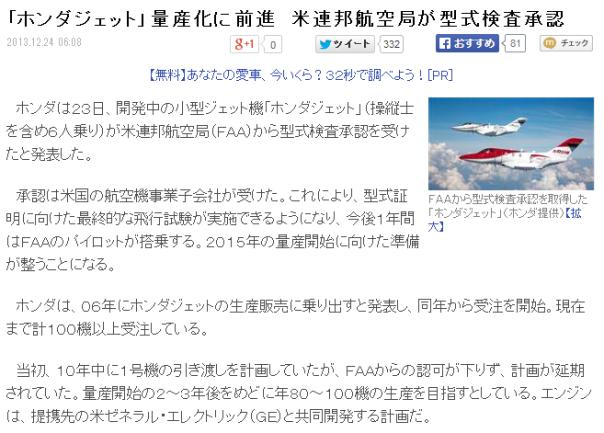 航空ニュース ホンダジェット