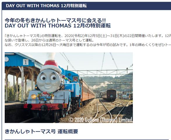 トーマス クリスマス1
