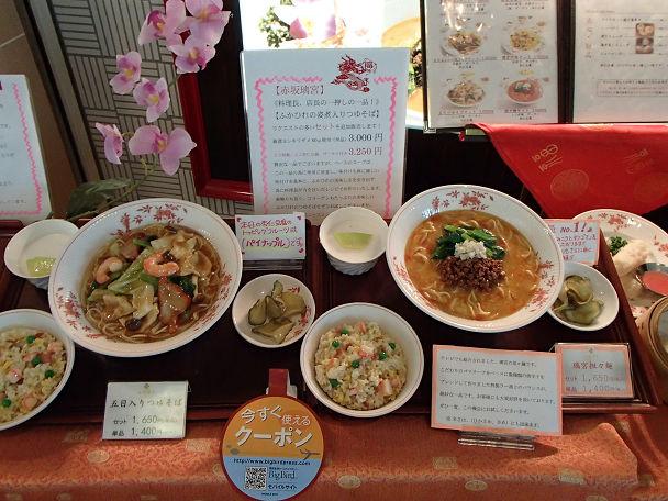 6 (14)食事