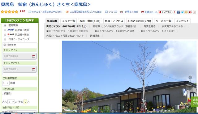 奥尻島の宿