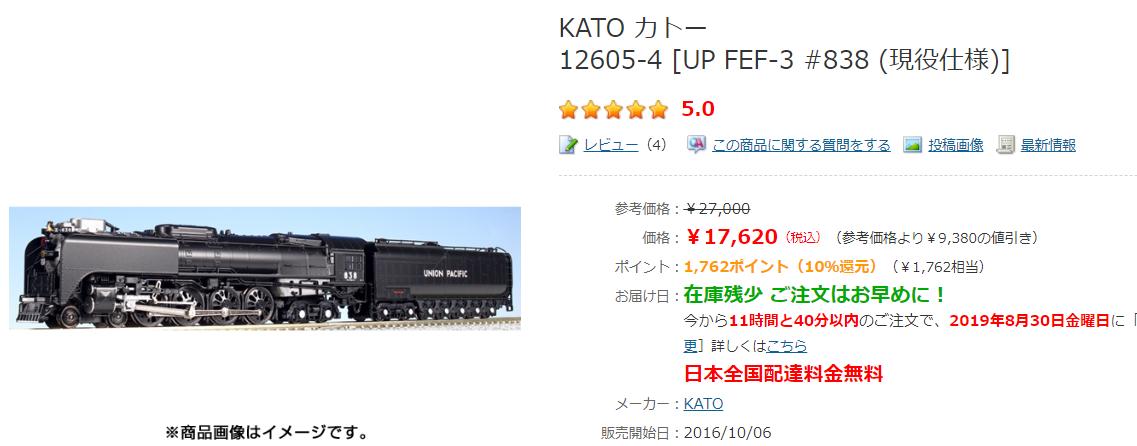 KATO機関車