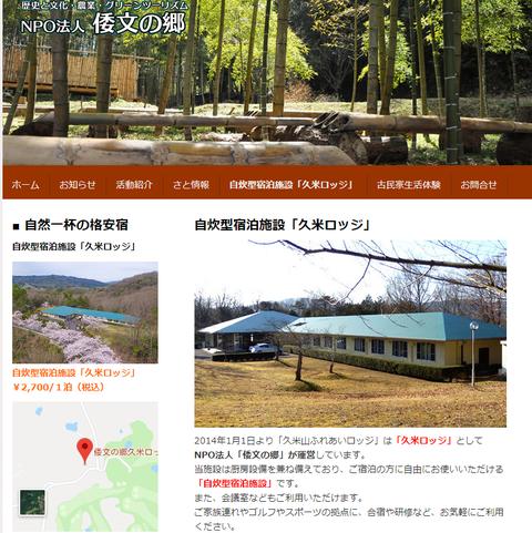 津山の宿1