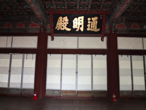 8昌徳宮 (32)