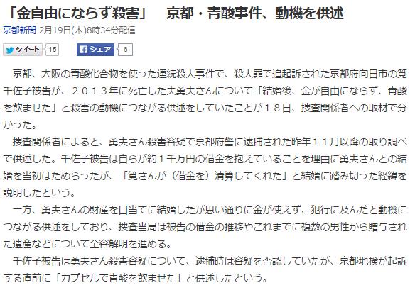 今日のボヤキ2 京都青酸カリ殺害事件