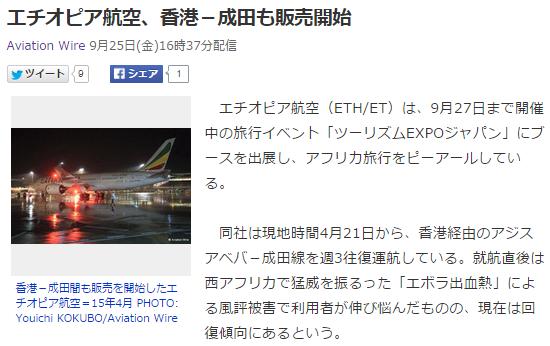 航空ネタ2 エチオピア航空