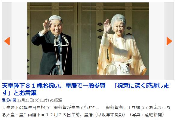 今日のボヤキ9 天皇陛下誕生日