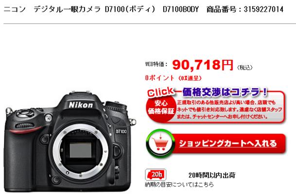 ヤマダ電機 D7100