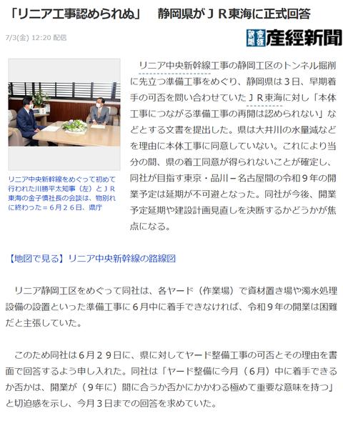 JR東海からの回答