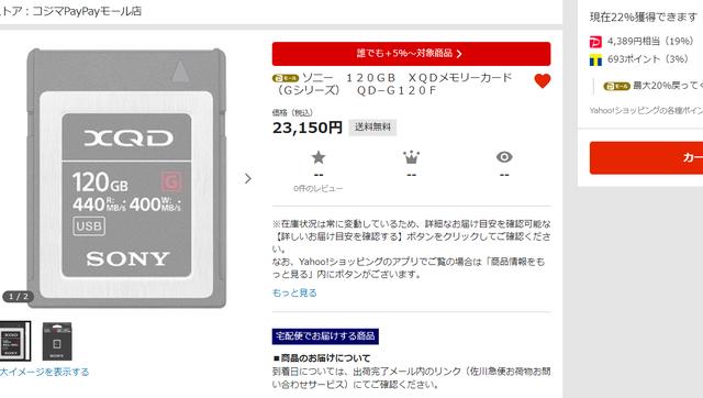 XQDカード1