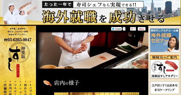 寿司職人 食べ放題