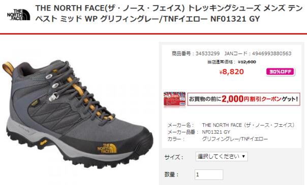 物欲 ノースフェース 靴