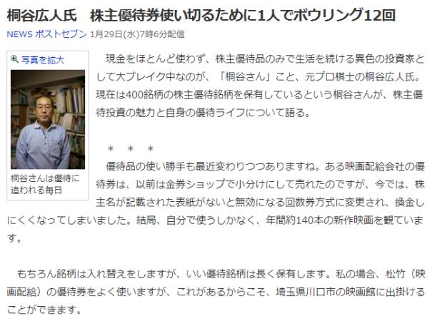 ●今日のボヤキ 桐谷さん