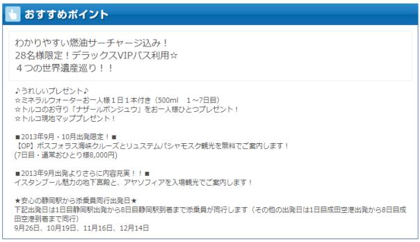 阪急 トルコ2 おすすめポイント