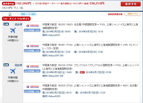 中国東方航空 12月の料金