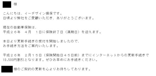 保険 東京海上 再契約