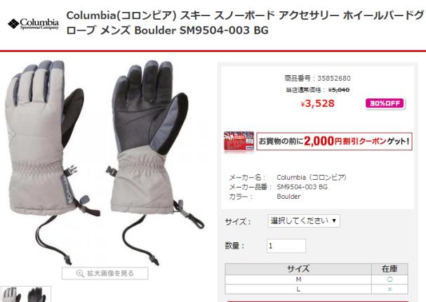 物欲 手袋